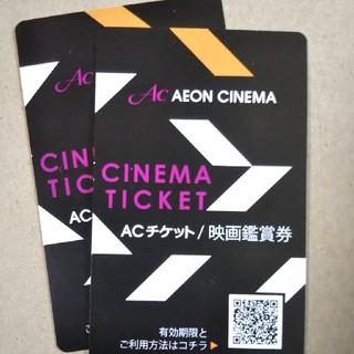 イオン(AEON)の★お値下げ★イオンシネマ 映画鑑賞券(その他)