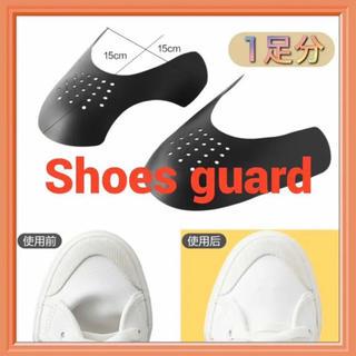 ナイキ(NIKE)のしわ寄せ防止プロテクター Shoe Guards シューガード(スニーカー)