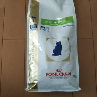 ロイヤルカナン(ROYAL CANIN)のお値引き【おまけ付き】ペットフード(ROYAL CAANIN)(ペットフード)