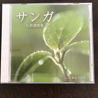 CD 仏教系の讃歌集(宗教音楽)
