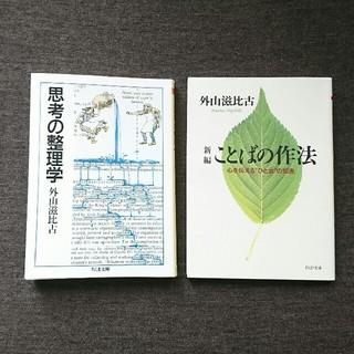 外山滋比古 エッセイ集 2冊(ノンフィクション/教養)