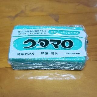 トウホウ(東邦)のウタマロ石鹸(日用品/生活雑貨)