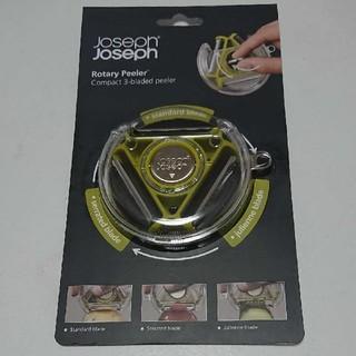 ジョセフジョセフ(Joseph Joseph)のJoseph Joseph ピーラー(調理道具/製菓道具)