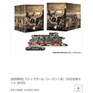 ユニバーサルエンターテインメント(UNIVERSAL ENTERTAINMENT)のgossip girl the complete series DVD BOX(TVドラマ)