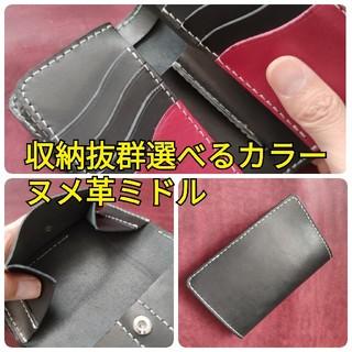 ヌメ革ミドルウォレット 二つ折り財布 選べるカラー(折り財布)