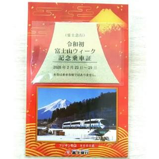 富士急行☆令和初記念乗車証(鉄道乗車券)
