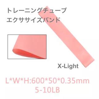 新品 X-Light  ピンク トレーニングチューブ エクササイズバンド (トレーニング用品)