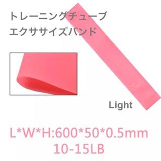 新品 Light ピンク トレーニングチューブ エクササイズバンド (トレーニング用品)