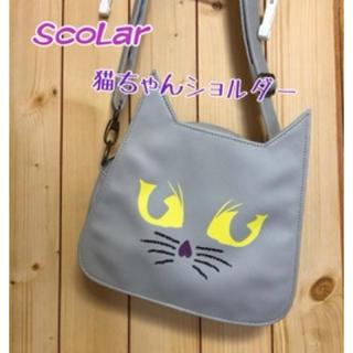スカラー(ScoLar)のScoLar 猫ちゃんショルダー(グレー)(ショルダーバッグ)