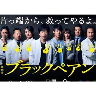 ブラックペアン DVD(TVドラマ)