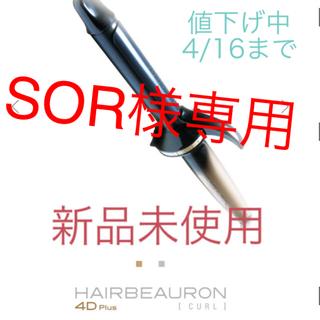 【新品未使用】ヘアビューロン 4D Plus [カール] (26.5㎜)(ヘアアイロン)