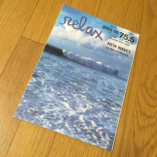relax『NEW WAVES by Takashi Homma』(文芸)