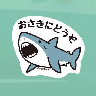 サメ*お先にどうぞステッカー(車外アクセサリ)
