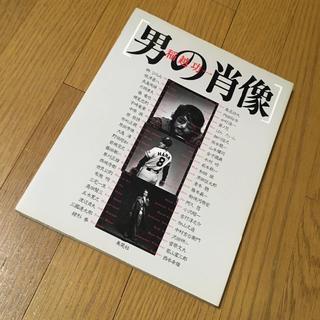 ヨウジヤマモト(Yohji Yamamoto)の男の肖像 稲越功一(アート/エンタメ)