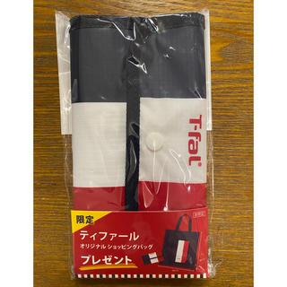 ティファール(T-fal)のティファールT-Fal ショッピングバッグ 新品未使用非売品(トートバッグ)