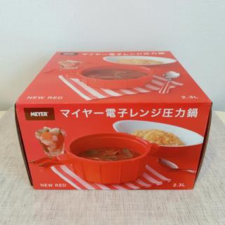 マイヤー(MEYER)のマイヤー 電子レンジ圧力鍋(調理道具/製菓道具)