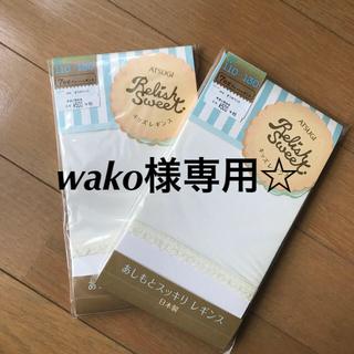 アツギ(Atsugi)の新品☆ATSUGI 女の子キッズレギンス7分丈 4セット110〜130日本製(パンツ/スパッツ)