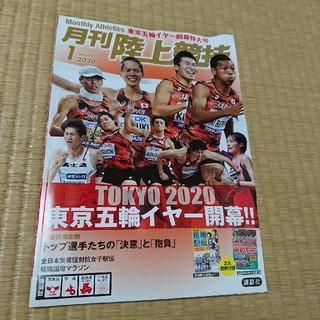 コウダンシャ(講談社)の月刊 陸上競技 2020年 01月号(趣味/スポーツ)