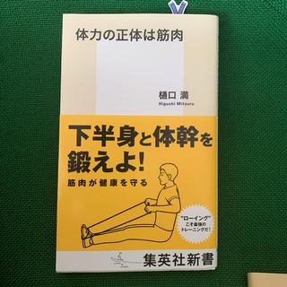体力の正体は筋肉(文学/小説)