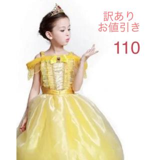 ドレス 訳あり プリンセス ドレス 黄色いドレス 美女と野獣 風(ワンピース)