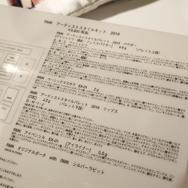 RMK(アールエムケー)の新品!RMK キット コスメ/美容のキット/セット(コフレ/メイクアップセット)の商品写真