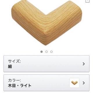 8コ 安心クッション コーナー用(細) 木目(ライト)  (コーナーガード)