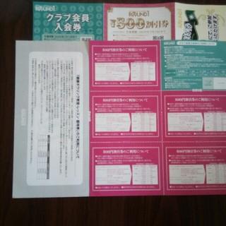 ラウンドワン株主優待券。5000円   500円割引券×10枚 (ボウリング場)