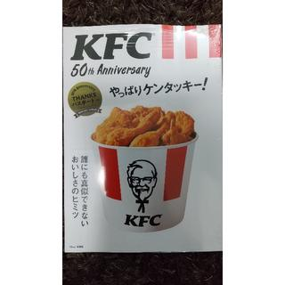 タカラジマシャ(宝島社)のKFC(R) 50th Anniversary やっぱりケンタッキー!(料理/グルメ)