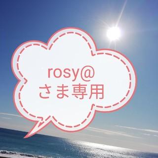 rosy@ さま専用(ブラ)