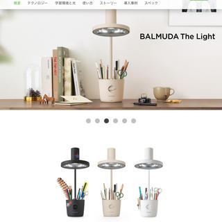 バルミューダ(BALMUDA)のBALMUDA The Light バルミューダ ザ・ライト ベージュ(テーブルスタンド)