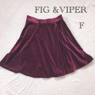 フィグアンドヴァイパー(FIG&VIPER)のフレアスカート ⭐︎ベロア⭐︎ラメドット⭐︎新品(ミニスカート)