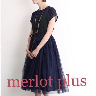 メルロー(merlot)の再値下げ❤️merlot plus ワンピースドレス❤︎(ミディアムドレス)