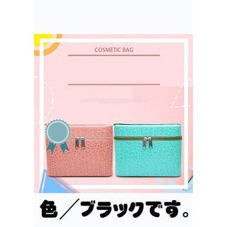 【新品未使用】メイクボックス クロコダイル柄 ブラック(メイクボックス)