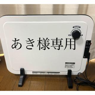 ヤマゼン(山善)のあき様専用 山善 温度調節機能付きミニパネルヒーター(電気ヒーター)