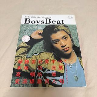 シュフトセイカツシャ(主婦と生活社)のBoys beat 男の子の鼓動を感じるビジュアルマガジン vol.1(アート/エンタメ)
