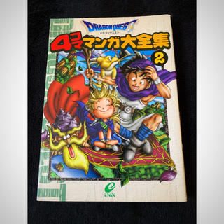 スクウェアエニックス(SQUARE ENIX)のドラゴンクエスト4コママンガ大全集 2巻(4コマ漫画)