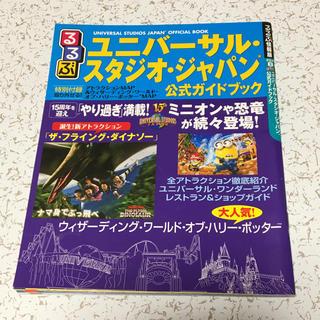 ユニバーサルスタジオジャパン(USJ)のるるぶ USJ 公式ガイドブック(地図/旅行ガイド)
