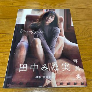 タカラジマシャ(宝島社)のSincerely yours... 田中みな実写真集(アート/エンタメ)