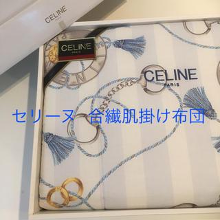 セリーヌ(celine)のセリーヌ  合繊肌掛け布団 最終お値下げ(布団)