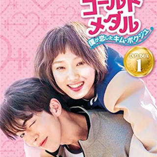 恋のゴールドメダル全話(TVドラマ)