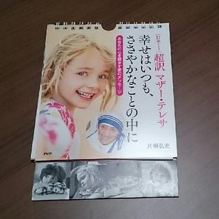 マザー・テレサ 日めくりカレンダー(カレンダー/スケジュール)