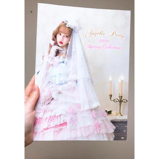 アンジェリックプリティー(Angelic Pretty)のangelic pretty 2020雑誌(ファッション)