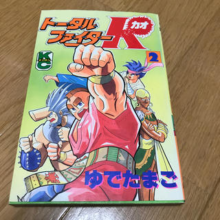 コウダンシャ(講談社)のトータルファイターK 2(少年漫画)