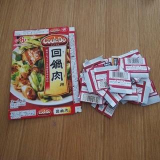 アジノモト(味の素)の味の素 クックドゥ 回鍋肉用 バーコードのみ 45枚(その他)