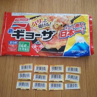 アジノモト(味の素)の味の素 餃子 ギョーザ バーコードのみ 12枚(その他)