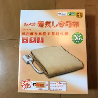 ヤマゼン(山善)の電気毛布(電気毛布)
