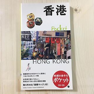 ダイヤモンド社 - 地球の歩き方ポケット 香港