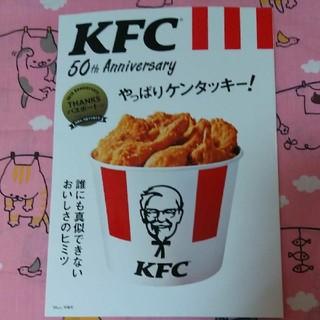 タカラジマシャ(宝島社)のKFC やっぱりケンタッキー ブランドムック(料理/グルメ)