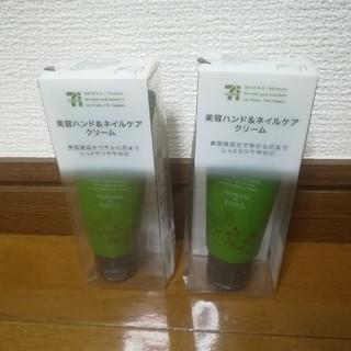 ファンケル(FANCL)のボタニカルフォース 美容ハンド&ネイルケアクリーム 2個(ハンドクリーム)