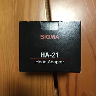 シグマ(SIGMA)のHA-21 フードアダプター(コンパクトデジタルカメラ)